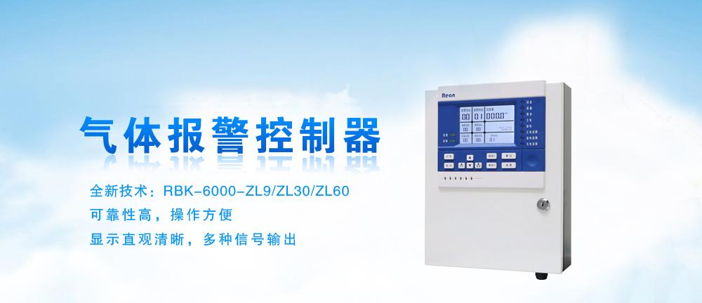 可燃气体报警器厂家
